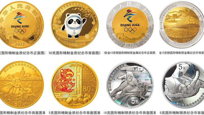 第24届冬季奥林匹克运动会金银纪念币来了!将于12月1日发行