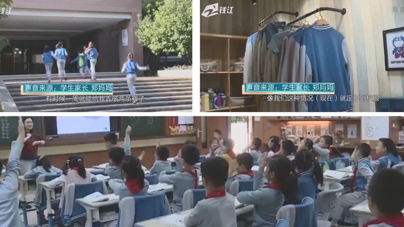 杭州家长们建了个校服共享群!让闲置校服再利用