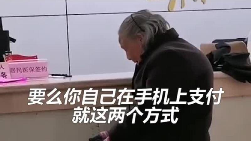 老太冒雨交医保被拒收现金 医保局:社区人员办事不灵活图简单