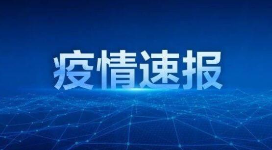 23日广东新增境外输入确诊病例4例