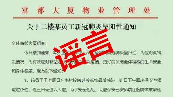 广州番禺有人接触冻品感染新冠?假的!