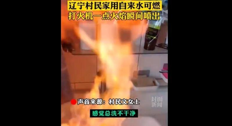 辽宁盘锦居民自来水可燃系地下天然气混入,有关部门将被问责