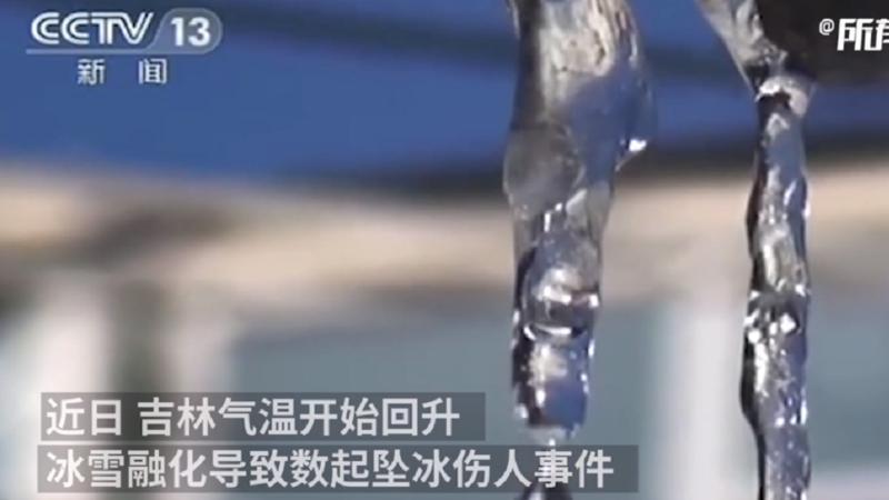 吉林气温回升,发生多起坠冰伤人事件
