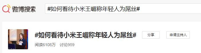 """小米高管称""""未来得屌丝者得天下"""" 年轻人,你们愿意被叫做""""屌丝""""吗?"""