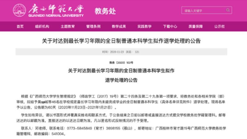 """广西师大拟清退46名""""超限""""本科生:有人6年仅修得6学分"""