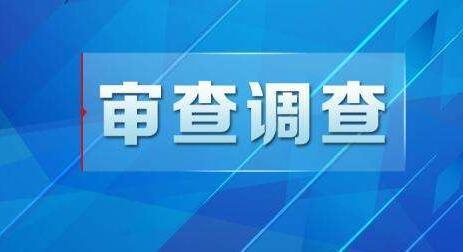 广东省委统战部原副部长黄强被开除党籍和公职