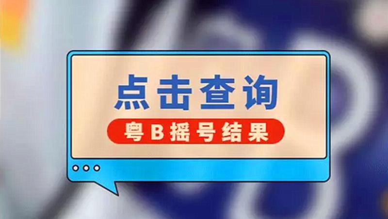深新早点 | 今年第11期粤B车牌摇号结果出炉,中签率0.22%