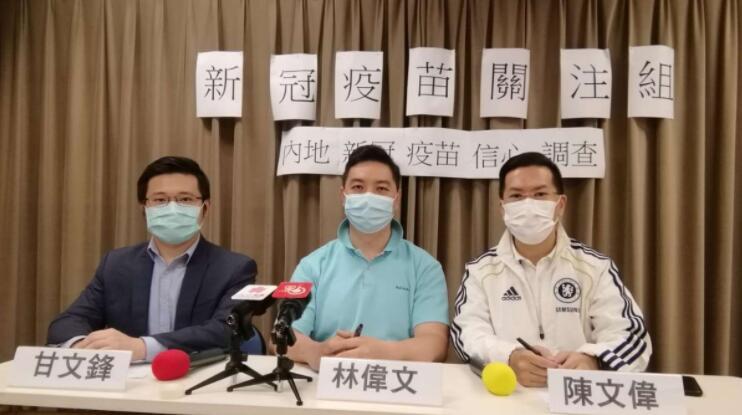调查显示澳门新葡亰平台:近九成香港市民希望接种内地研发的新冠疫苗