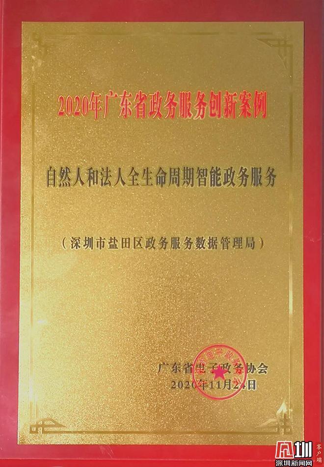 盐田区智能政务办事获评广东省政务办事创新案例奖