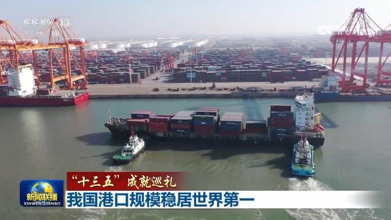 全球排名前十港口中国占七席!我国港口规模稳居世界第一