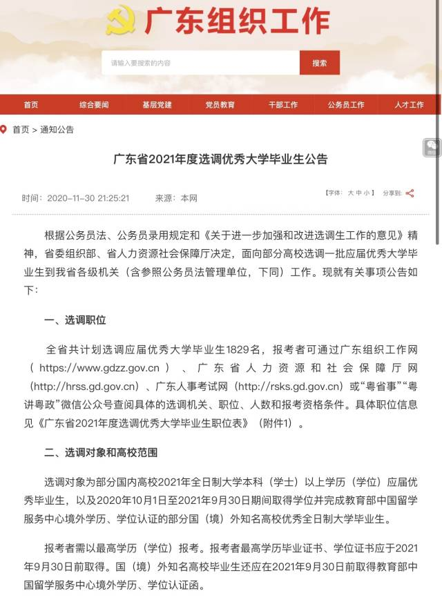广东拟选调1829名大学毕业生进机关,这些高校留意了