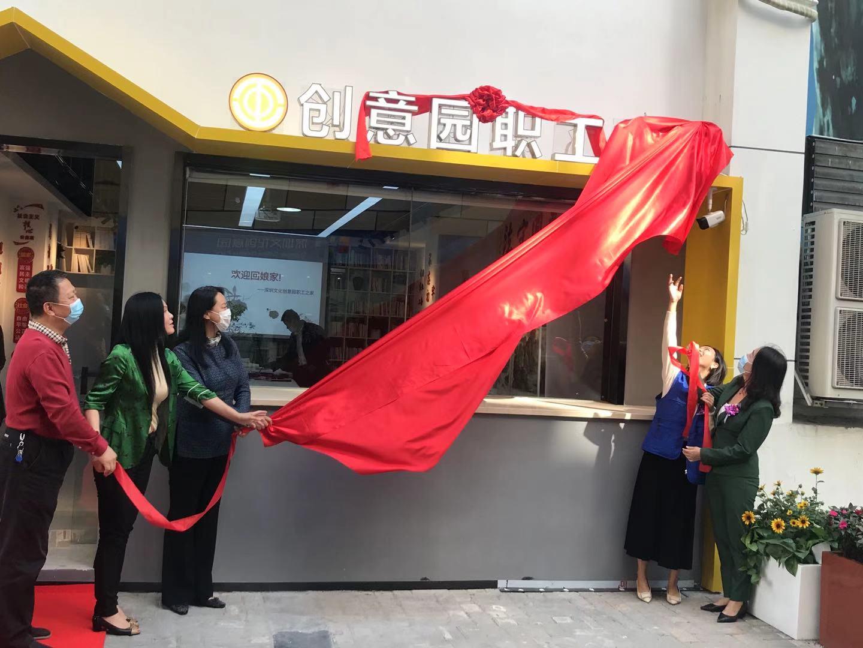 深圳文化创意园职工之家揭牌