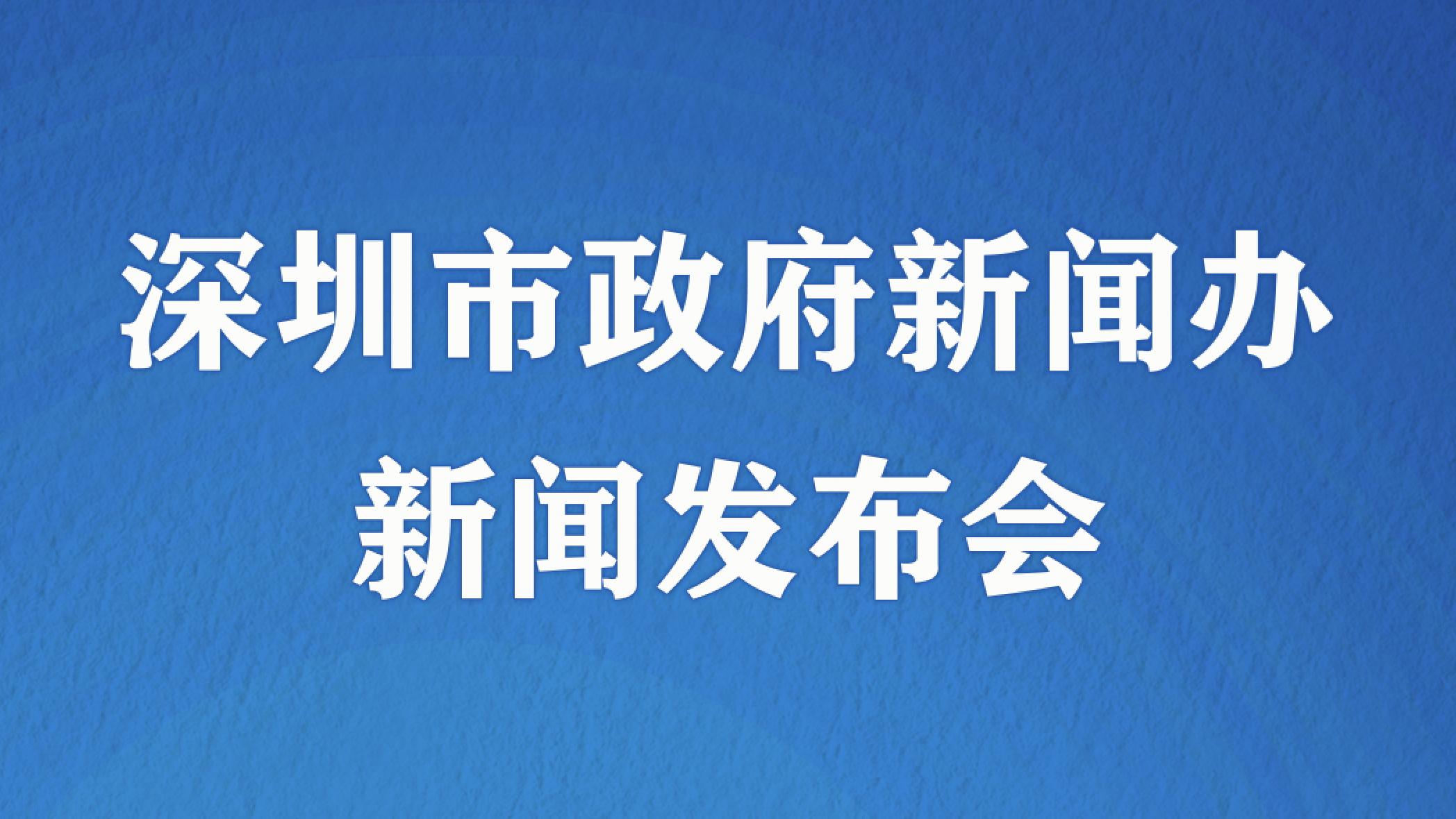 深圳市政府新闻办新闻发布会(基础教育改革专场)