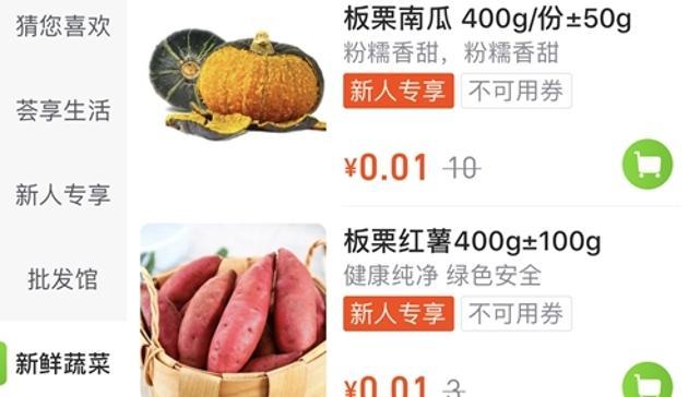 1分钱!互联网大佬集体烧钱卖菜js55555金沙,你薅羊毛了吗3d第2012年连线走势图南方?