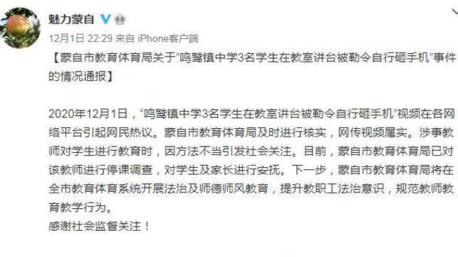 云南蒙自一中学3名学生被勒令自行砸手机 官方通报