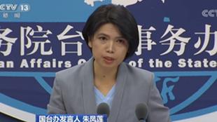 国台办正告民进党当局:立即缩回插手香港事务的黑手