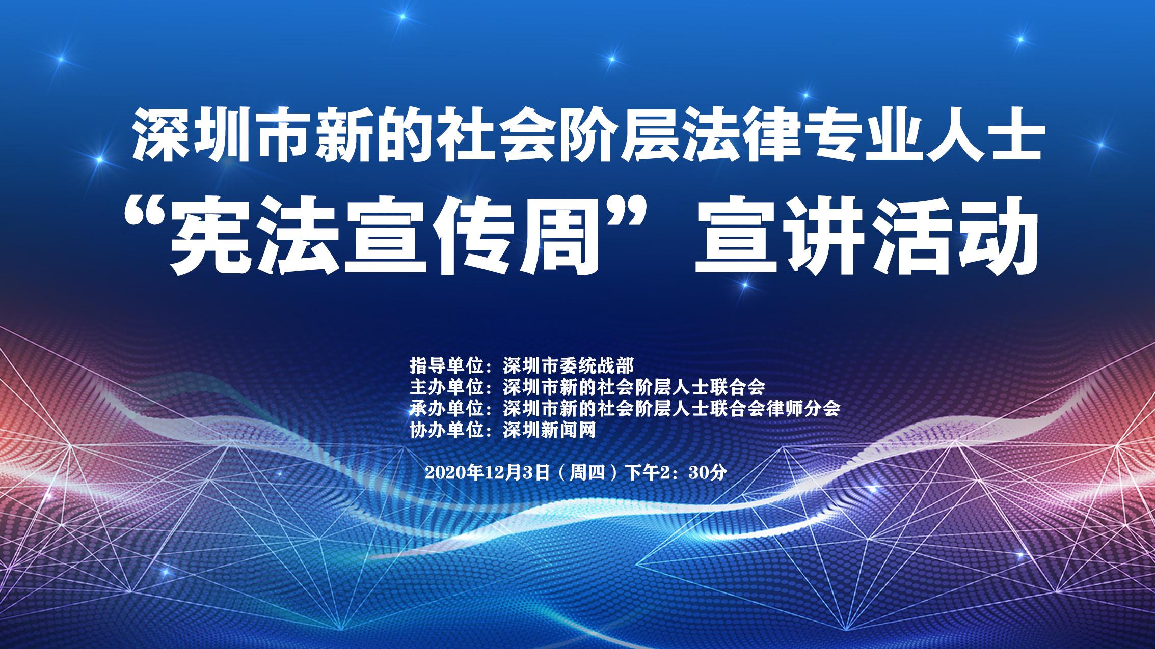 """深圳市新的社会阶层法律专业人士""""宪法宣传周""""宣讲活动"""