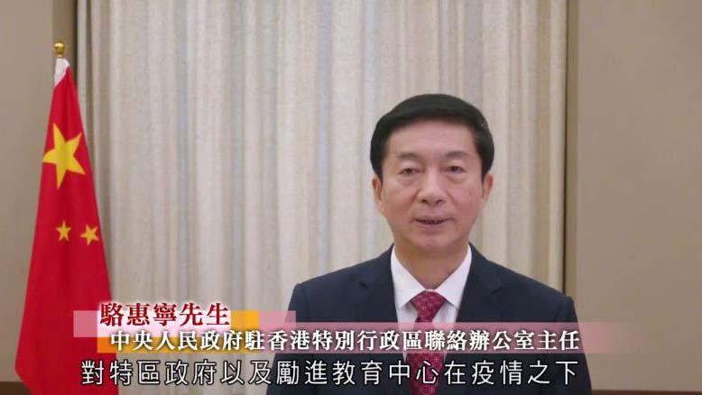 香港中联办主任骆惠宁:祸国乱港者须驱逐出管治架构