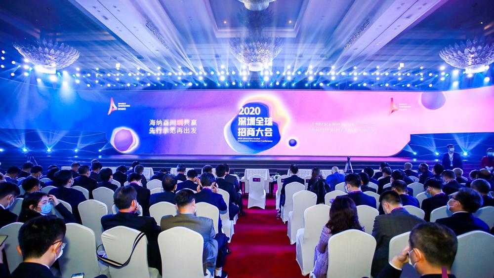2020深圳全球招商大会