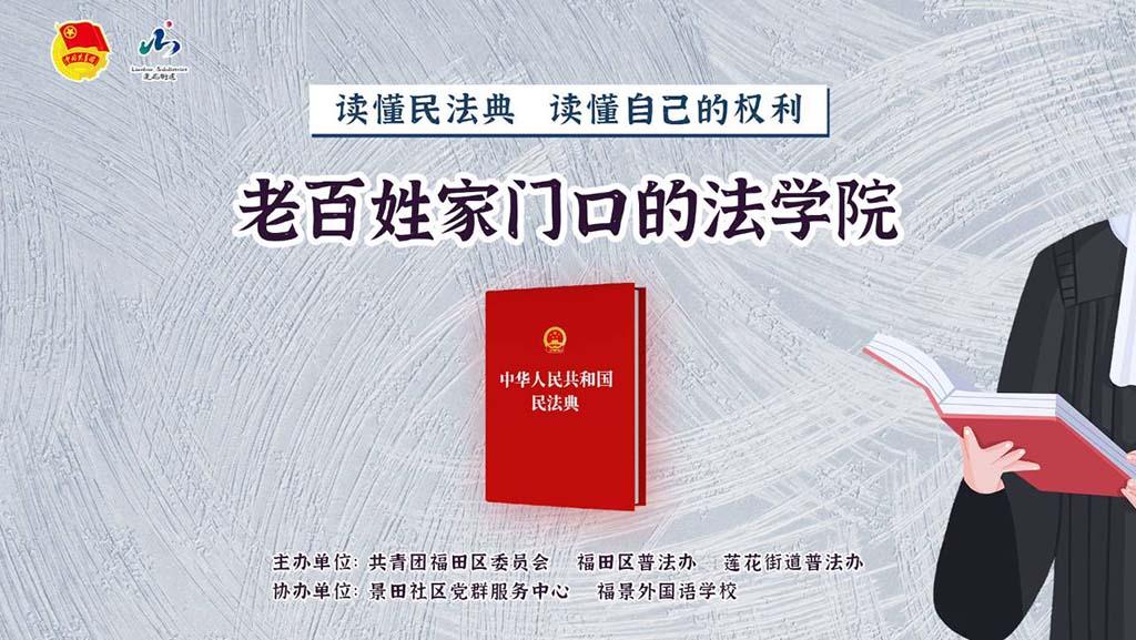 家门口的法学院之《民法典》专题讲座