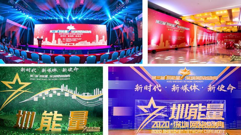 他们在新时代承担起新媒体的新使命 2020深圳网络盛典今日举行