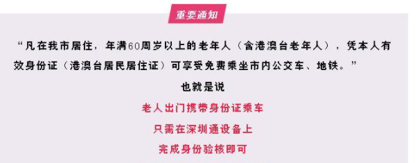 好消息:深圳60岁以上老人刷身份证就能免费乘公交啦!