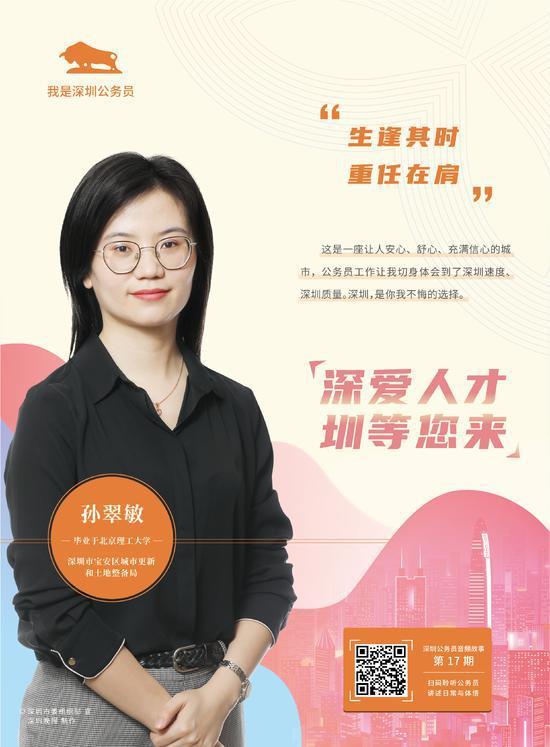 """""""我是深圳公务员""""栏目有声故事第17期"""