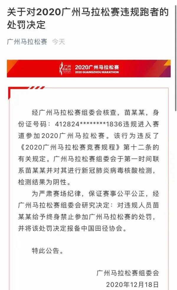 蹭跑广州马拉松遭终身禁赛,一点都不冤
