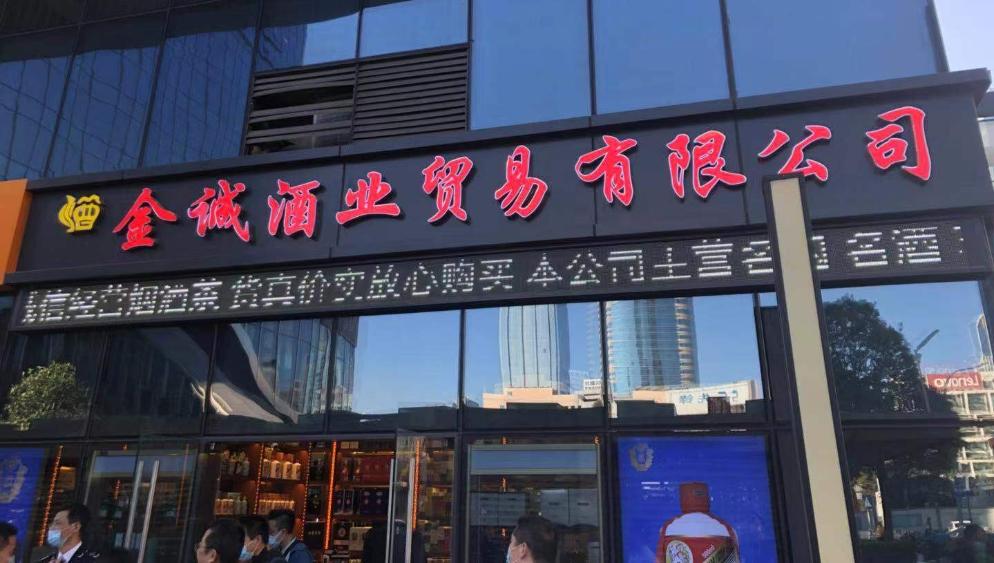 九号查酒|2021年元旦春节酒类产品质量安全专项整治行动