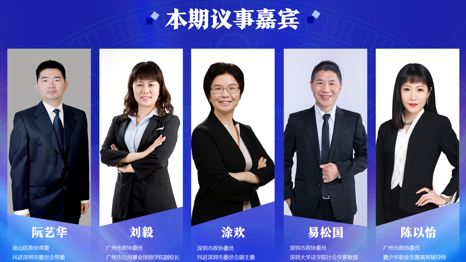 """委员议事厅第9期:打造一流职业教育 助力""""双区""""建设"""