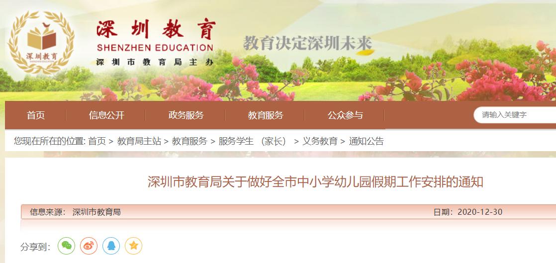 定了!深圳中小学1月24日起放寒假,寒假期间全体师生原则上留深