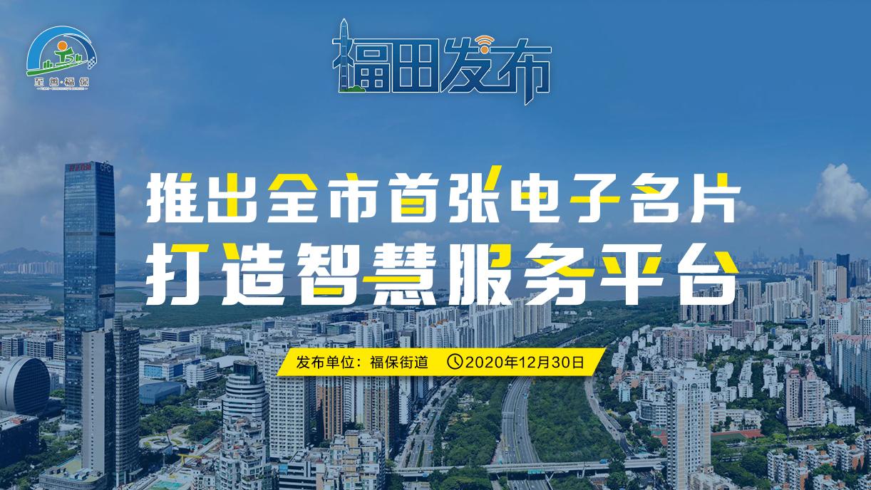 《福田发布》| 福保街道推出全市首张电子名片,打造智慧服务平台