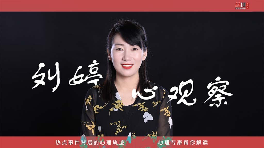刘婷心观察|这一年,研读了深圳人的48种心事,我们有话说