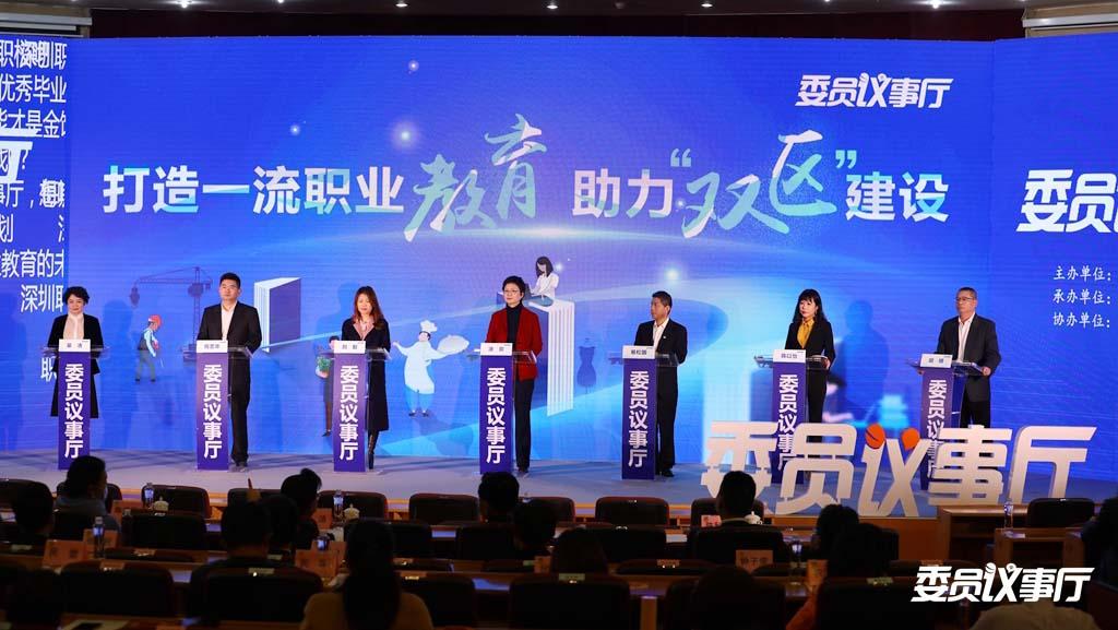 委员议事厅首次广深联动共议职业教育 深圳市教育局局长现场回应