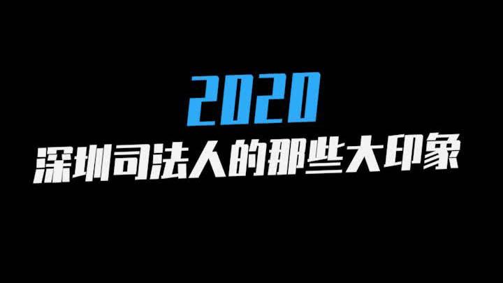 IN视频|再见2020,你好2021!深圳司法行政人说说心里话