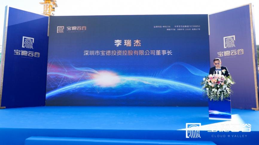 龙岗再添产研平台 宝德云谷致力打造万物互联产业生态圈