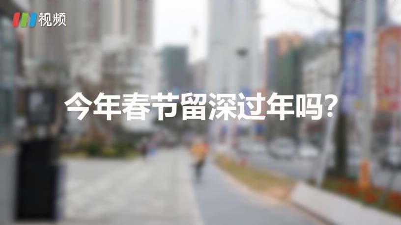 今年春节回老家吗?多数盐田人响应号召留深过年