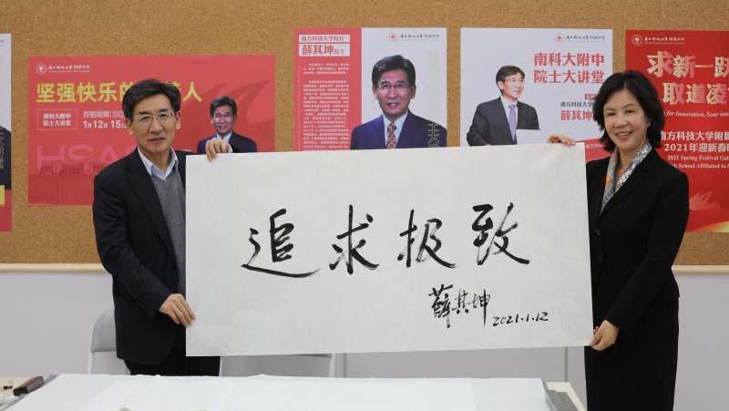 南科大校长薛其坤给南科大附中师生作报告:做坚强快乐的追梦人