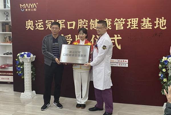 奥运冠军口腔健康管理基地正式成立