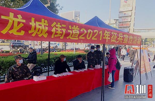 龙岗:龙城街道积极开展2021年春季征兵工作