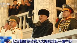 朝鲜举行纪念朝鲜劳动党第八次代表大会阅兵式