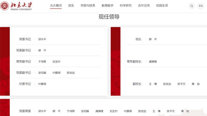 北京大学新增两名党委常委,均为中科院院士