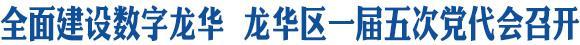 全面建设数字龙华  龙华区一届五次党代会召开