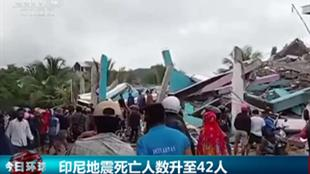 印尼强震已42人遇难千人流离失所 或有更多遇难者