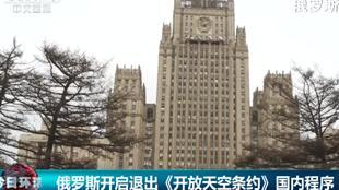 俄罗斯外交部:俄方曾尽最大努力来保留《开放天空条约》