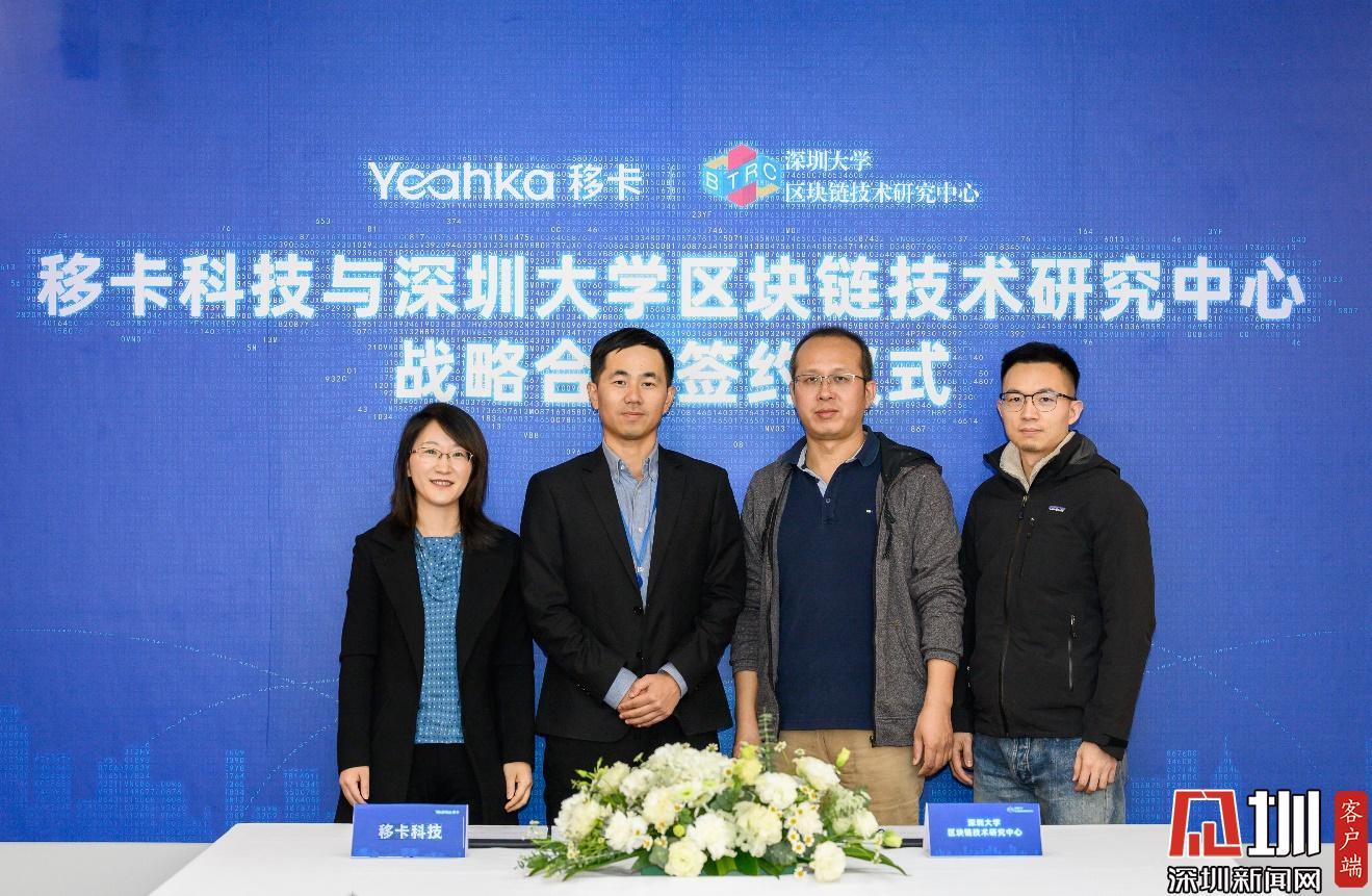 移卡科技与深圳大学区块链技术研究中心签署战略合作协议