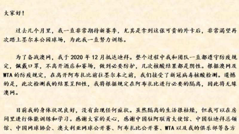 中国女网小将王曦雨海外检测新冠阳性,无缘澳网正赛