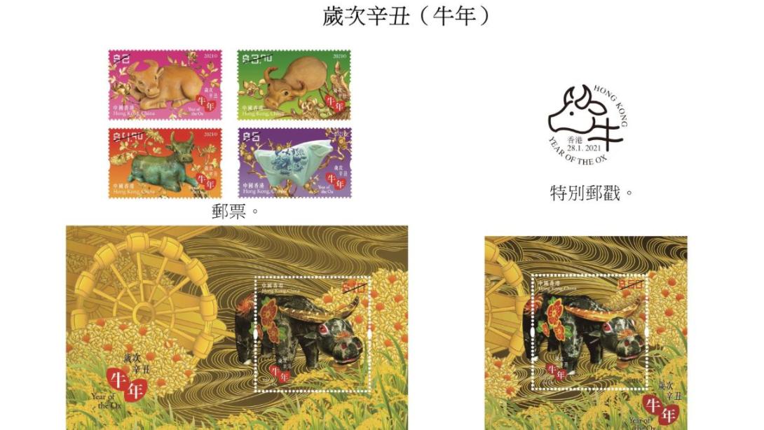 香港邮政发行牛年特别邮票