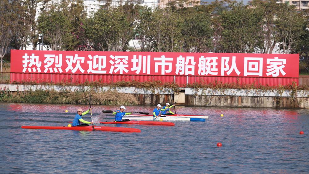 心至家归 深圳市体工大队水上运动训练基地启用