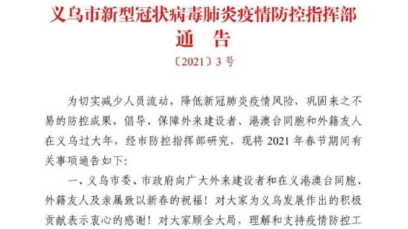 浙江义乌:倡导房东给留义过年人员减免半个月以上房租